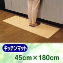 お手入れ簡単!キッチンマット(45×180cm)
