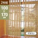 竹すだれカーテン(ロング) 100cm×170cm 2枚組