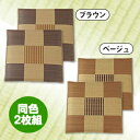 【和のインテリア】袋織い草座布団(同色2枚組)/約55×55cm