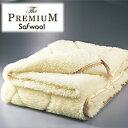 The PREMIUM sofwool (ザ・プレミアムソフゥール)掛け毛布 シングル