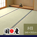 国産い草上敷き 8畳 348×352cm【い草 カ