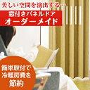 窓付きパネルドア クレア オーダーメイド『メーカー直送品』【窓付き】