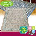 ゴブラン織りカーペット・シェニール(200×250)