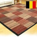 ベルギー製ウイルトン織り ウール100%カーペット ガイア240×240cm(4.5畳相当)『メーカー直送品』