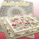 ゴブラン織りカーペット・エレガント200×250