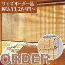 やさしさON-LINEで買える「チェーン式ロールアップすだれ(防炎加工品)オーダー」の画像です。価格は100円になります。