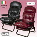 【送料無料】イタリア製メタルファール社リラックスチェアリクライニングチェア