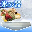 【在庫処分特別価格】氷の器 アイス・プレート トレイ3枚セット【氷 皿 お皿 器 氷の皿】 ☆05P03Sep16☆