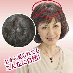 ナチュラルヘアピース(高級スキン付き)【女性用 部分かつら 高級スキン付 薄毛 ウイッグ かつら 女性用 部分ウイッグ】