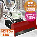 オーレック 自走除雪機充電式(コードレス)MX50A-S80/BT2(予備バッテリー付き)【除雪機 家庭用除雪機 小型除雪機 除雪器 雪かき スノーダンプ】