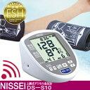 脈圧が計れるデジタル血圧計 DSーS10【上腕式血圧計 上腕 血圧計 血圧器 DS-S10 敬老の日】