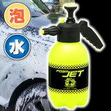 加圧式ハンディ洗浄機 FOAM JET【ハンディ洗浄機 洗車 掃除 大掃除 フォームジェット】