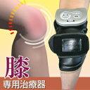 ひざ専用家庭用治療器 ひざケア(SM1MT)【低周波治療器 膝 痛み 医療機器認証 日本製 マルタカテクノ】