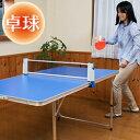 卓球台 卓球セット 家庭用 テーブルピンポンセット【卓球 卓球台 家庭用 卓球テーブル 卓球セット プレゼント 】