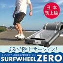 一輪型電動スケートボード SurfWheel ZERO(サーフホイールゼロ)【電動スケートボード 電動スケボー スケボー スケートボード キックボード 電動キックボード ワンホイール ホバーボード 電動乗用玩具  ライディングボード セグウェイ】