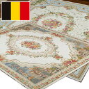 ベルギー製ゴブラン織りシェニールカーペット(200×250)...