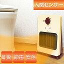 人感センサー付き トイレヒーター セラミックヒーター【人感セ...