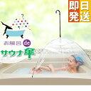 お風呂 de サウナ傘 【お風呂 サウナ 自宅 セルフ ホー...