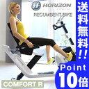 【オリジナルフロアマット付き】HORIZON ホライズン リカンベントバイク COMFORT R『メ...