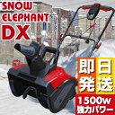 家庭用除雪機 スノーエレファントDX D-1100【除雪機 家庭用除雪機 小型除雪機 除雪器 雪かき スノーダンプ】