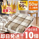 電磁波99%カット 電気ひざかけ【電気毛布 電熱毛布 足温器...