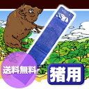 【亥旦停止 猪用50枚】猪(イノシシ)の被害、対策に いったんていし (いのしし用)50枚【忌避剤