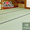 い草 ラグ 国産 い草上敷き 3畳 174×261cm 【 ...