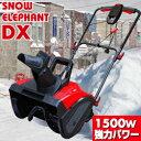 家庭用除雪機 スノーエレファントDX D-1100【 除雪機...