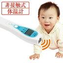 非接触式体温計 サーモフレーズ MT-500【 体温 測定 赤ちゃん 子供 簡単 温度測定 赤外線 清潔 感染症対策 NISSEI 日本精密測器 】