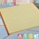 らくらく極厚 フロアー畳 (中) 82×82cm【 システム...