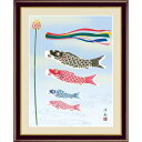 額絵 日本画[端午の節句画] 【こいのぼり】 [F6] [小野洋舟] [G4-BD023-F6]【代引き不可】