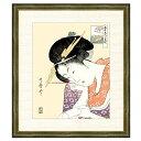浮世絵 喜多川歌麿 扇屋花扇(おうぎやはなおうぎ) F8 美人画 [g4-bu034-F8] インテリア