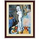 世界の名画 ポール・セザンヌ キューピッドの石膏像のある静物 F6 [g4-bm186-F6] インテリア
