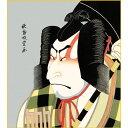 色紙絵 役者絵【歌舞伎堂艶鏡】松王丸 浮世絵 k3-024 艶鏡【代引き不可】