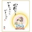 色紙絵 しあわせカノン 【心配ないよ】 恵風 [K6-044]【代引き不可】