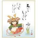 色紙絵 端午の節句 【大成兜】 井川洋光 [KST-024]【代引き不可】