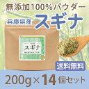 スギナ無添加100%パウダー200g×14個 国産 すぎな茶 スギナ茶 すぎな スギナ 無添加 健康茶 お茶 粉末 粉末茶【10P05Nov16】