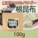 根昆布 無添加100%パウダー 100g 粉末 国産 北海道産 無添加 ねこぶ 根こぶ ねこんぶ だし 【10P05Nov16】