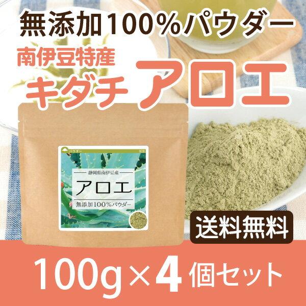 キダチアロエ 無添加100%パウダー 100g×4個 送料無料 国産 アロエ 粉末 あろえ アロエ茶 あろえ茶 粉末茶 無添加 【10P05Nov16】