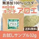 キダチアロエ 無添加100%パウダー 32g 国産 アロエ 粉末 あろえ アロエ茶 あろえ茶 粉末茶 無添加 【10P05Nov16】