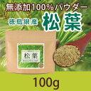 松葉 無添加100%パウダー 100g 国産 松の葉 松葉茶 松の葉茶 赤松 粉末 粉末茶 無添加 【10P05Nov16】