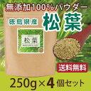 松葉 無添加100%パウダー 250g×4個 送料無料 国産 松の葉 松葉茶 松の葉茶 赤松 粉末 粉末茶 無添加 【10P05Nov16】