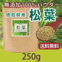 松葉 無添加100%パウダー 250g 送料無料 国産 松の葉 松葉茶 松の葉茶 赤松 粉末 粉末茶 無添加 【10P05Nov16】