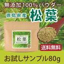 松葉 無添加100%パウダー 80g 国産 松の葉 松葉茶 松の葉茶 赤松 粉末 粉末茶 無添加 【10P05Nov16】