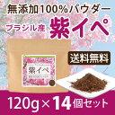 紫イペ 無添加100%パウダー 120g×14個 送料無料 紫イペ茶 タヒボ タヒボ茶 粉末 粉末茶 無添加 【10P05Nov16】