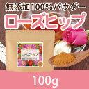 ローズヒップ 無添加100%パウダー 100g ローズヒップティー ローズヒップ茶 バラ茶 薔薇茶 粉末 無添加 【10P05Nov16】