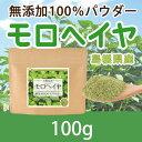 モロヘイヤ 無添加100%パウダー100g 青汁 モロヘイヤ 粉末 無添加 【10P05Nov16】