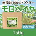 モロヘイヤ 無添加100%パウダー150g 青汁 モロヘイヤ 粉末 無添加 【10P05Nov16】