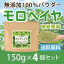 モロヘイヤ無添加100%パウダー150g×4個 青汁 モロヘイヤ 粉末 無添加 【10P05Nov16】