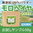 モロヘイヤ 100%パウダー 50g 青汁 モロヘイヤ 粉末 無添加 【10P05Nov16】